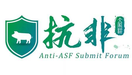 吴家强:把控非洲猪瘟防控关键点,重构猪场生物安全体系