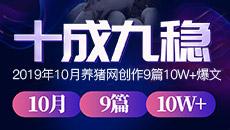 十成九稳!2019年10月养猪网创作九篇10万+爆文
