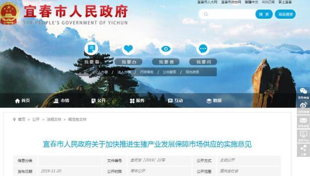 江西宜春:加快推进生猪产业发展保障市场供应的实施意见