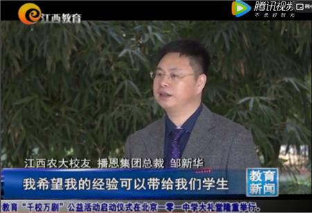 省教育电视台:农牧企业家校友《价值营销》课程受追捧