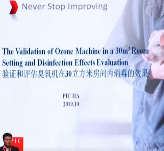 李曼养猪大会-验证和评估臭氧机在30m3房间进行消毒的效果
