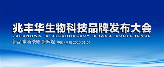 诚邀丨兆丰华生物科技品牌发布大会