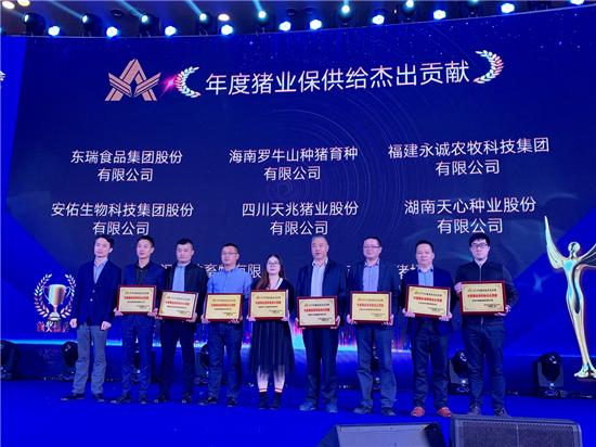 多举措发力,成就2019年度猪业保供给杰出贡献奖