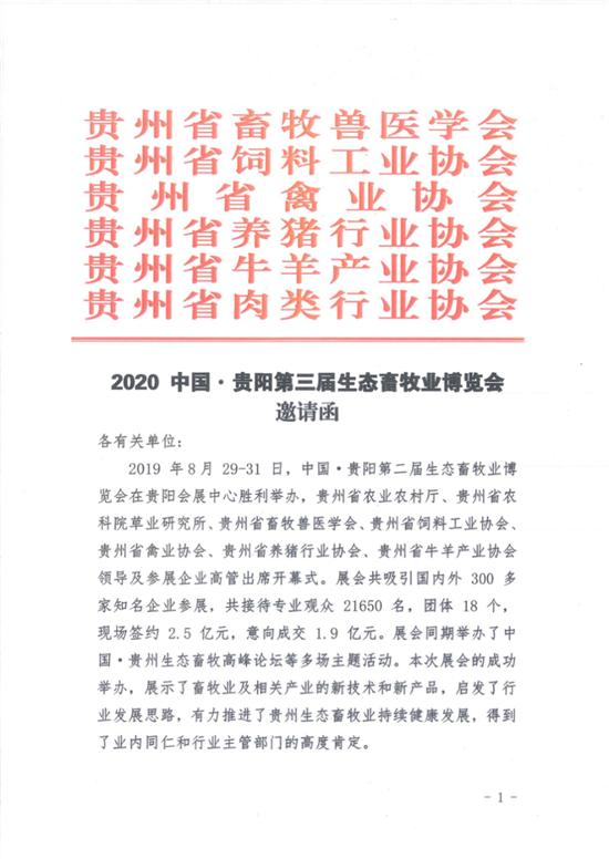 2020中国贵阳第三届生态畜牧业博览会邀请函
