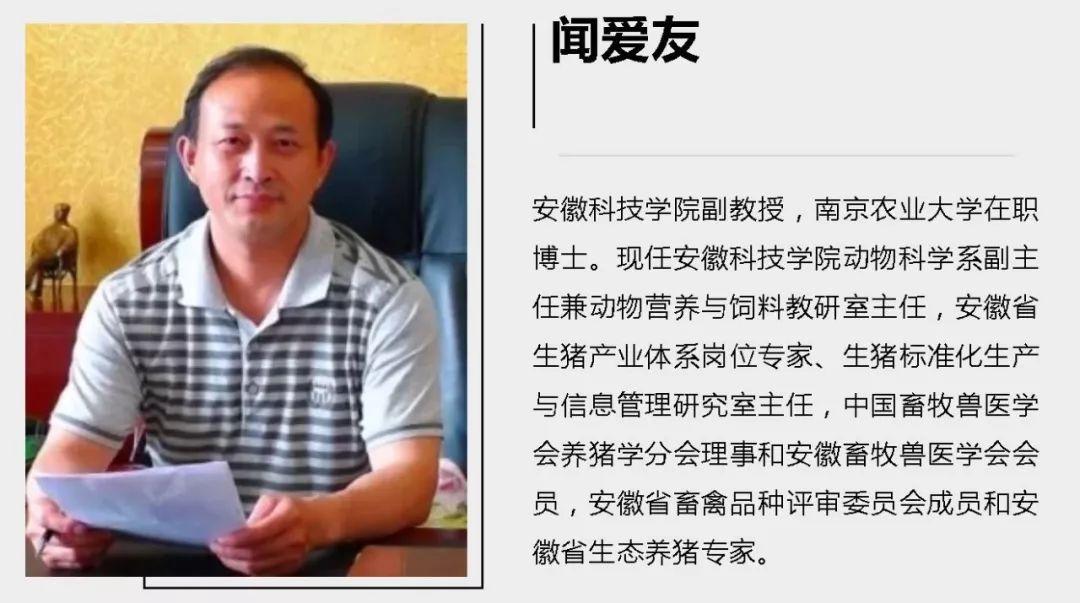 研究院 | 闻爱友:精准批次化助力猪业复产