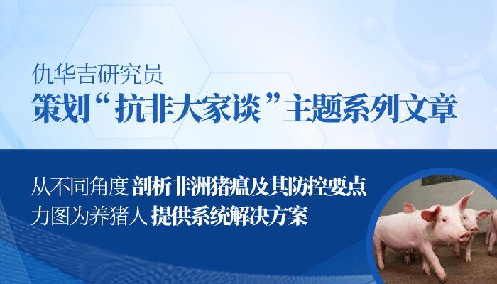 邵国青:非洲猪瘟背景下猪场复养——做决策要考虑哪些深层次因素?