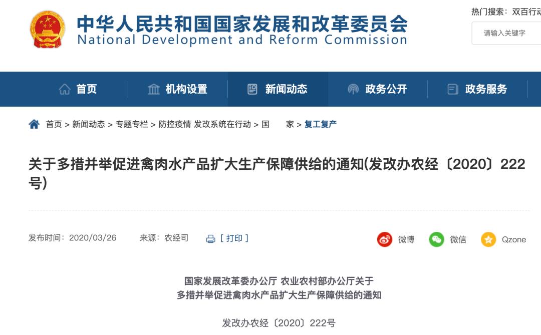 """国家发改委和农业农村部联手出台""""12条""""支持家禽业!"""