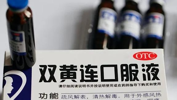 国家药监局发文:这类人禁用双黄连口服制剂!