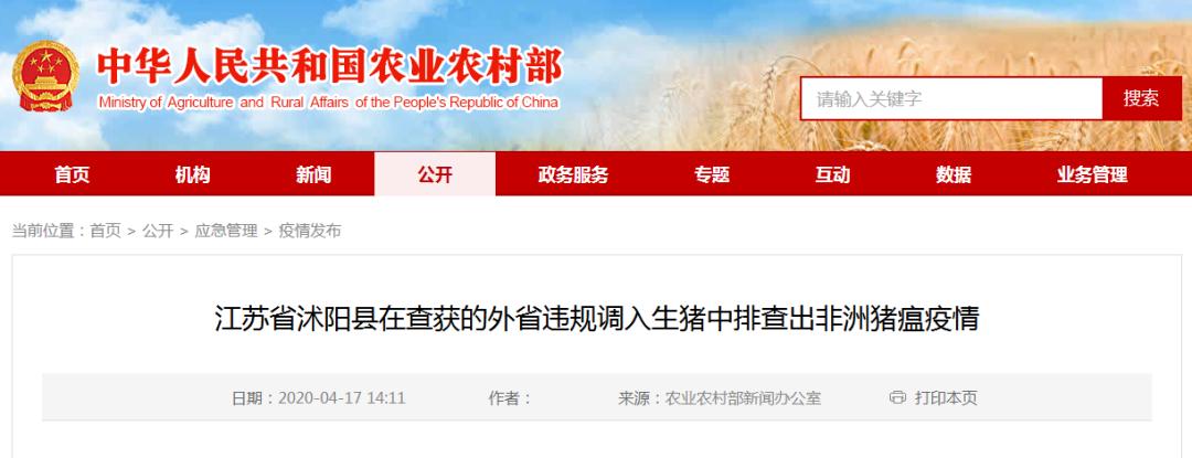 4月17日:江苏省沭阳县在查获的外省违规调入生猪中排查出非洲猪瘟疫情