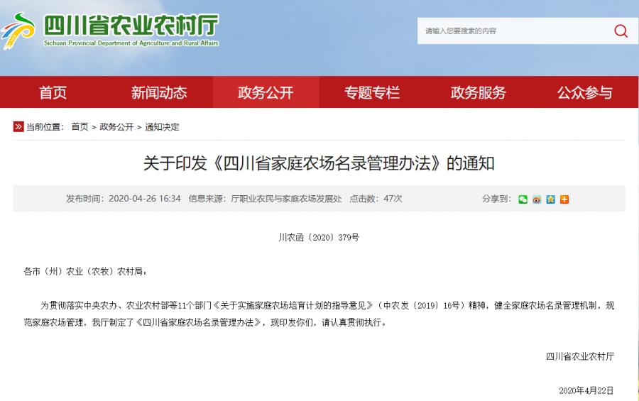 四川家庭农场名录管理办法发布,要想加入,必须符合这些条件!