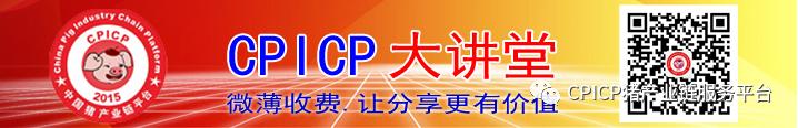 CPICP大讲堂——高楼猪场设计经验