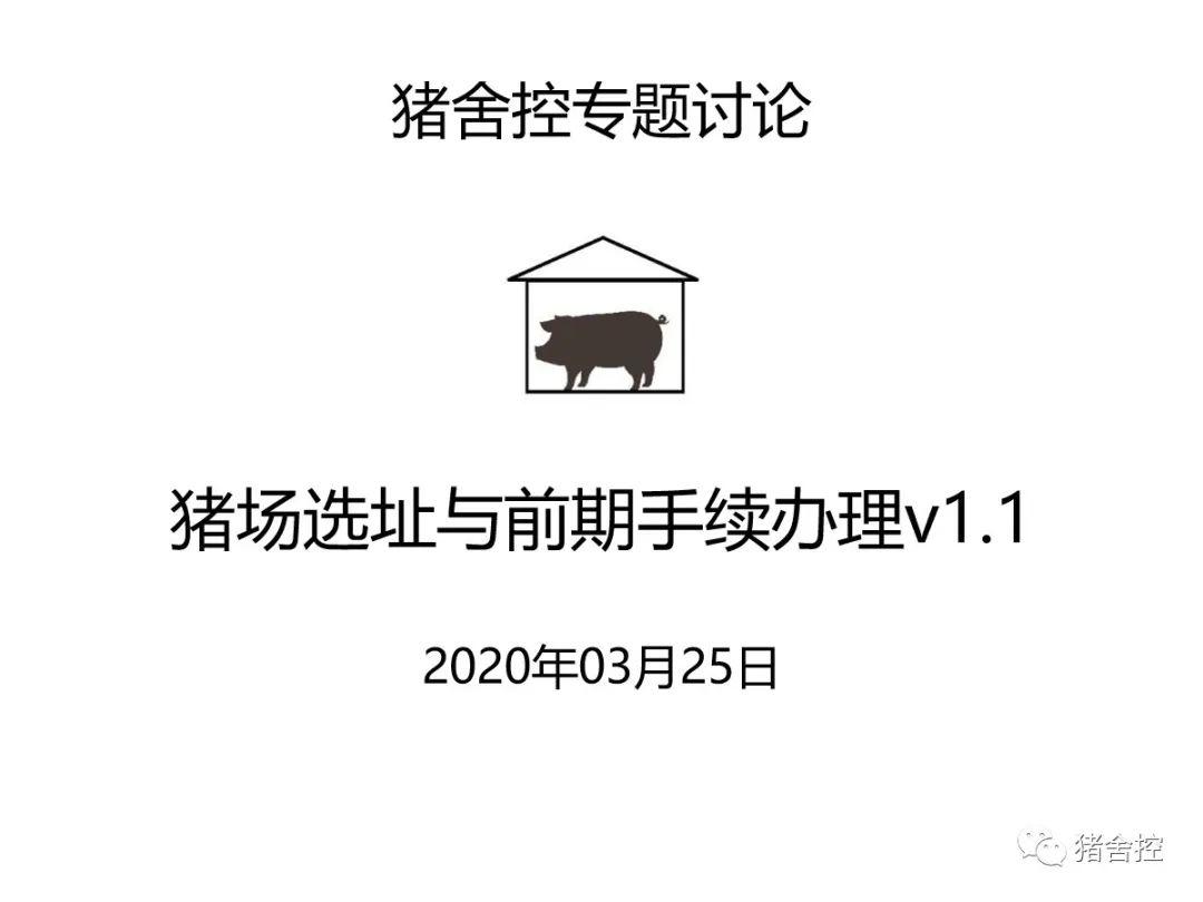 猪场选址与前期手续办理v1.1