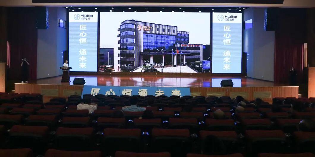 重庆市荣昌区人大常委会艾亚军主任一行莅临恒通动保参观考察