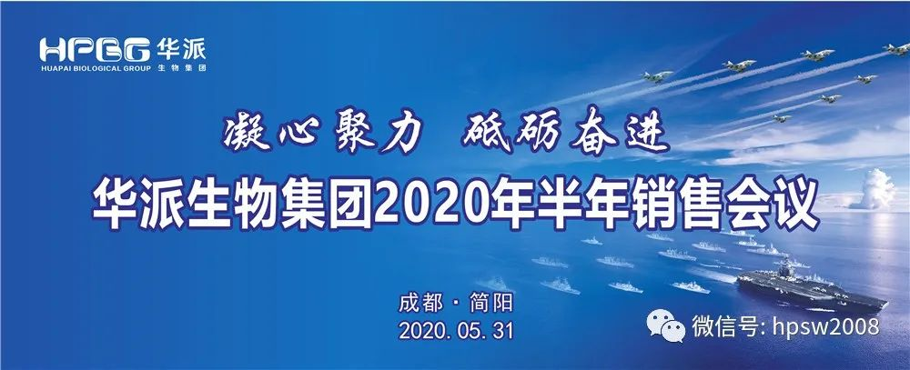 凝心聚力 砥砺奋进 ——华派生物工程集团2020年半年销售工作会议圆满落幕