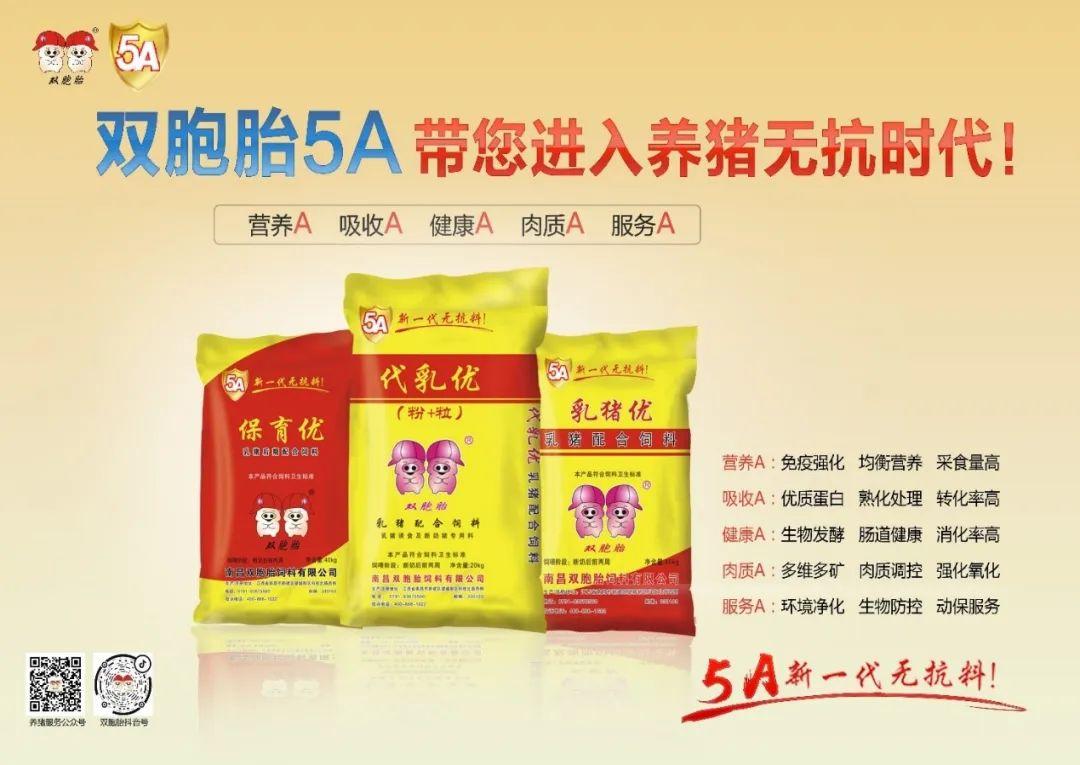 """双胞胎""""5A""""无抗产品震撼上市,引领行业新时代!"""