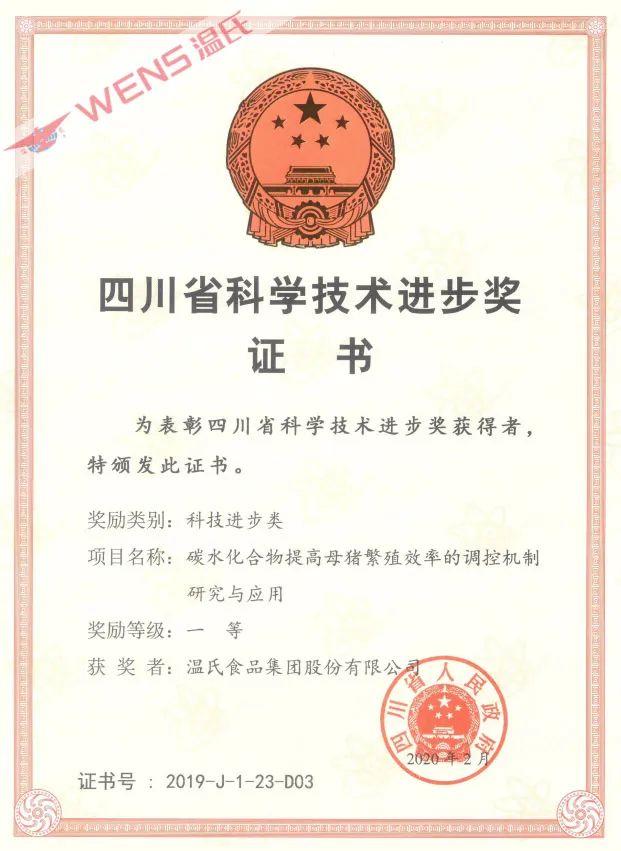 温氏股份一参与项目获得四川省科技进步一等奖