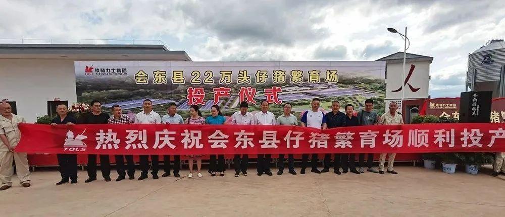 喜讯 | 凉山州会东县万头种猪基地顺利投产