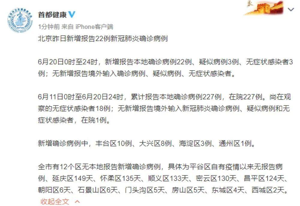 北京新增确诊22例,分布在四个区→