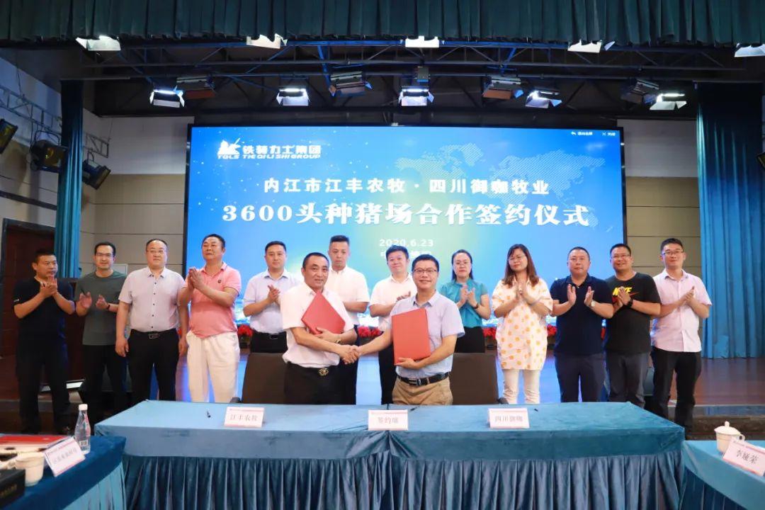 铁骑力士将在内江市东兴区投资25万头生猪产业发展项目