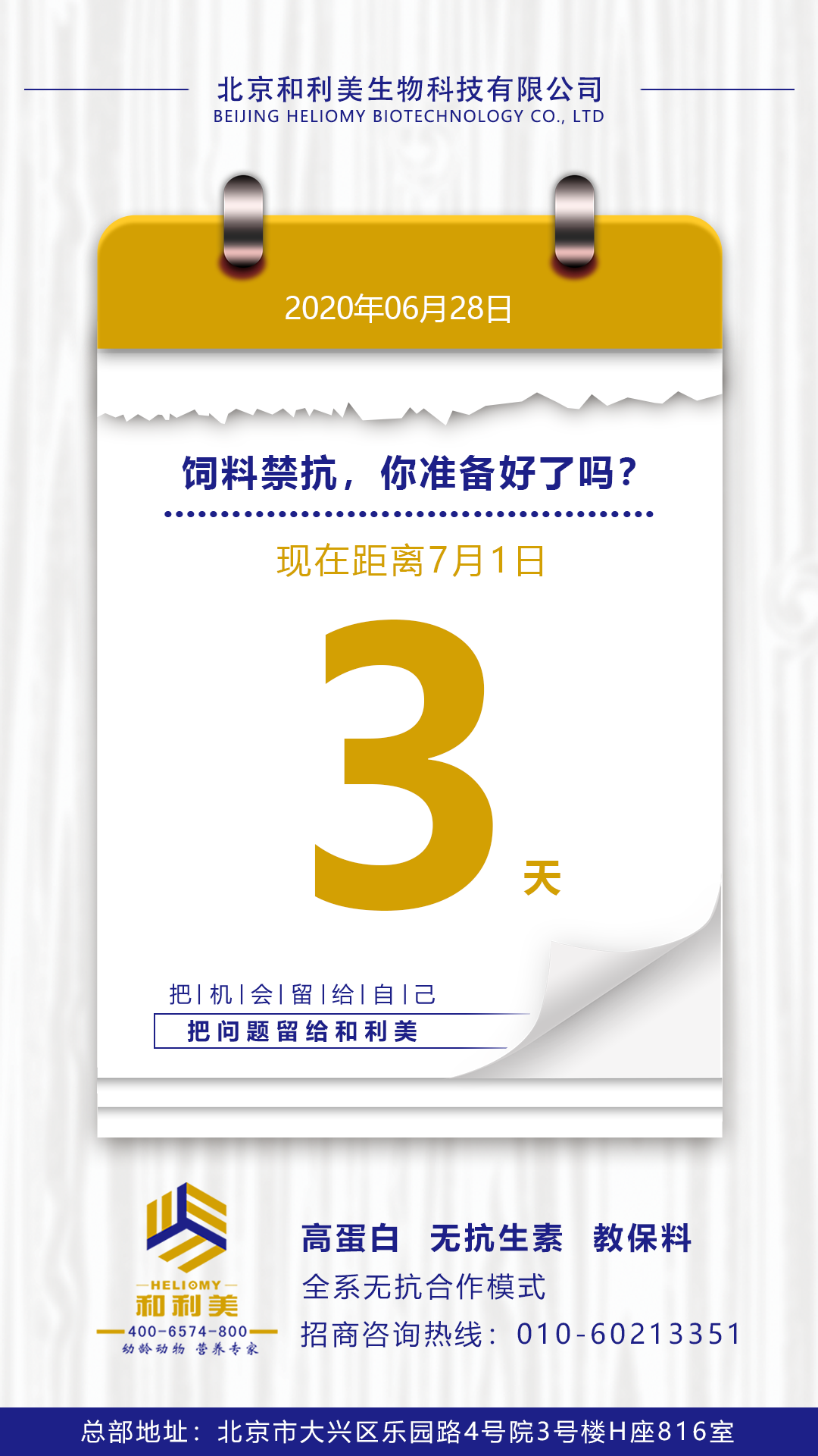 特大喜讯!北京这家科技企业荣获中国驰名品牌!