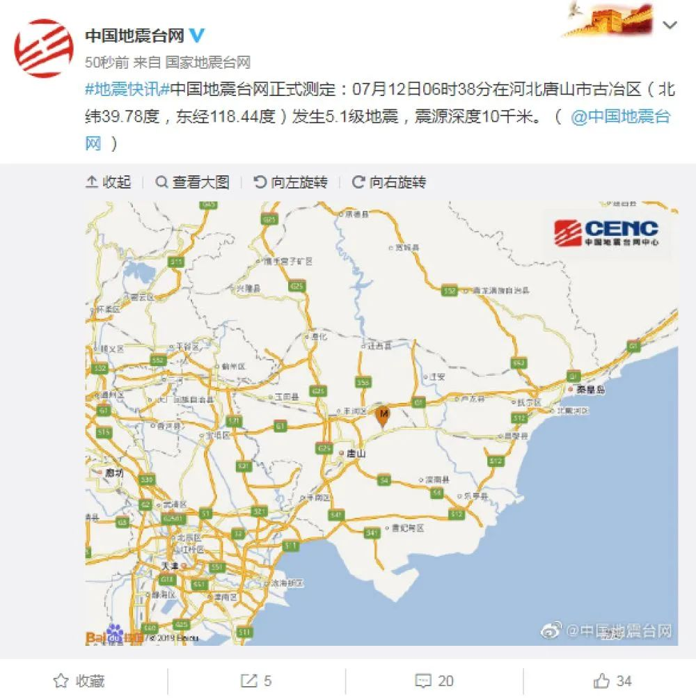 河北唐山发生5.1级地震!北京等地震感明显