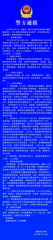 贵州公交坠湖事件调查结果公布!