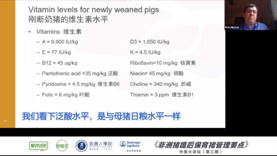 非瘟下如何做好保育猪的饲养管理?3位美国养猪专家建议这样做...
