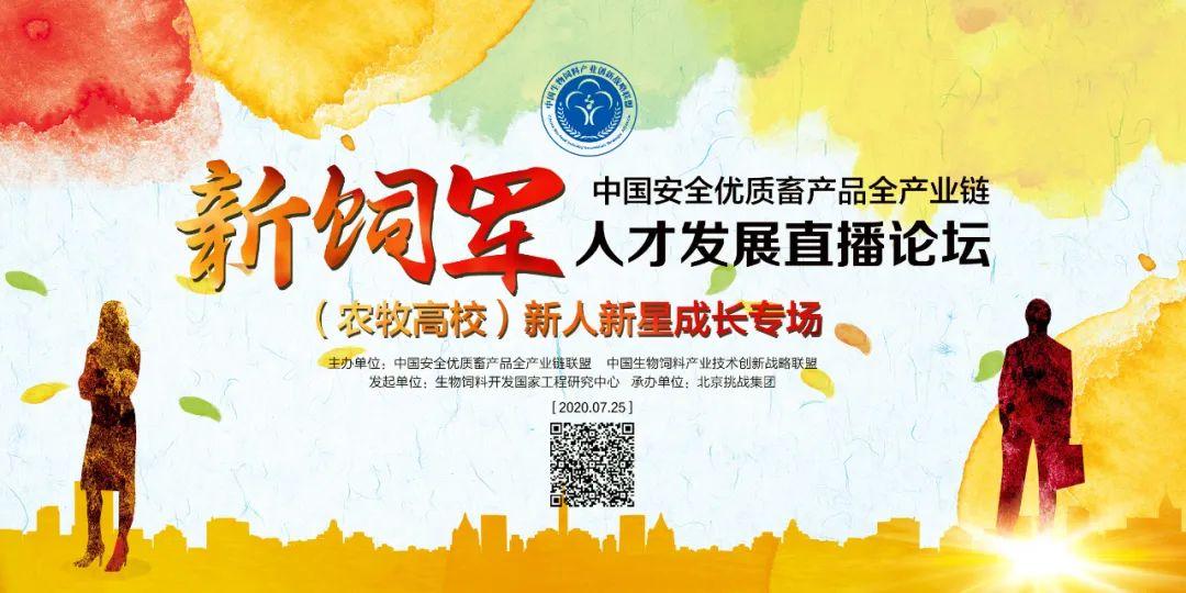 """中国安全优质畜产品全产业链""""新饲军""""人才发展直播论坛-日程"""