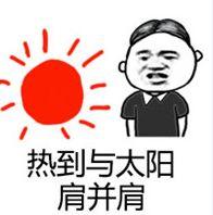 给你解开高温 正确防暑的姿势!
