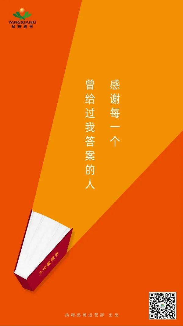 【动态】感念师恩!扬翔公司到31所乡村小学开展慰问活动
